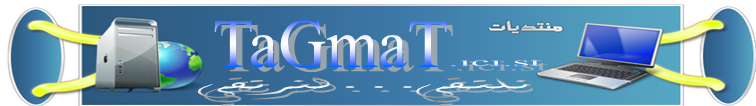 منتديات تاكمات TaGmaT
