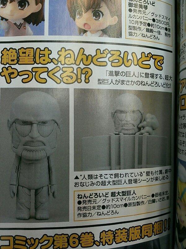 Shingeki no Kyojin / Colossal Titan / Nendoroid / Good Smile Company (XXX) R9fjco10