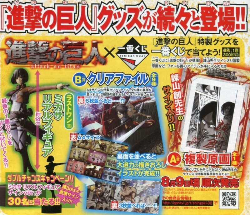 """[News générale] Figurines Shingeki no Kyojin """"L'attaque des Titans"""" Sks9or10"""