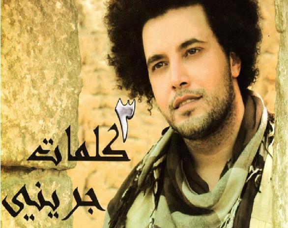 حصريآ ألبوم عبد الفتاح جرينى - 3 كلمات 2010 Sdda10