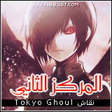 FROZEN ~ تقرير Ghoul-11