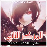 «● طلبات التصاميم الفلاشية ≈   Ghoul-11
