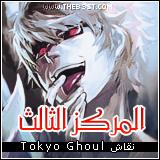 سئمت منكم -_- Ghoul-12