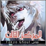 ساعدونى  - صفحة 3 Ghoul-12