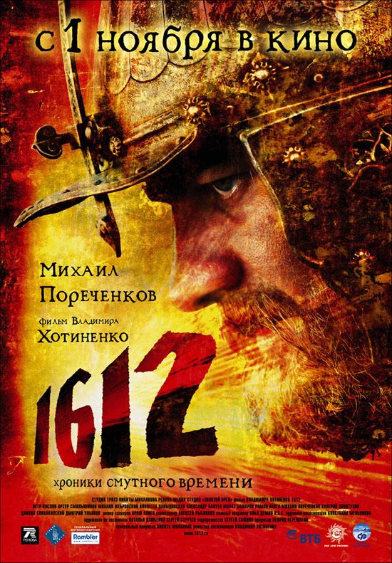 1612: un grand film historique russe 1612_p10