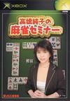 Les jeux Xbox sortis au Japon uniquement  30729010