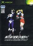 Les jeux Xbox sortis au Japon uniquement  52394_10