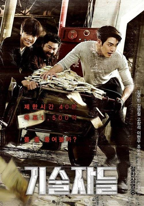 [ Projet K-Film ] The Con Artists Lee-hy10
