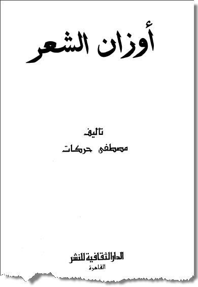 تحميل كتاب حركات التجديد في الشعر الحديث pdf
