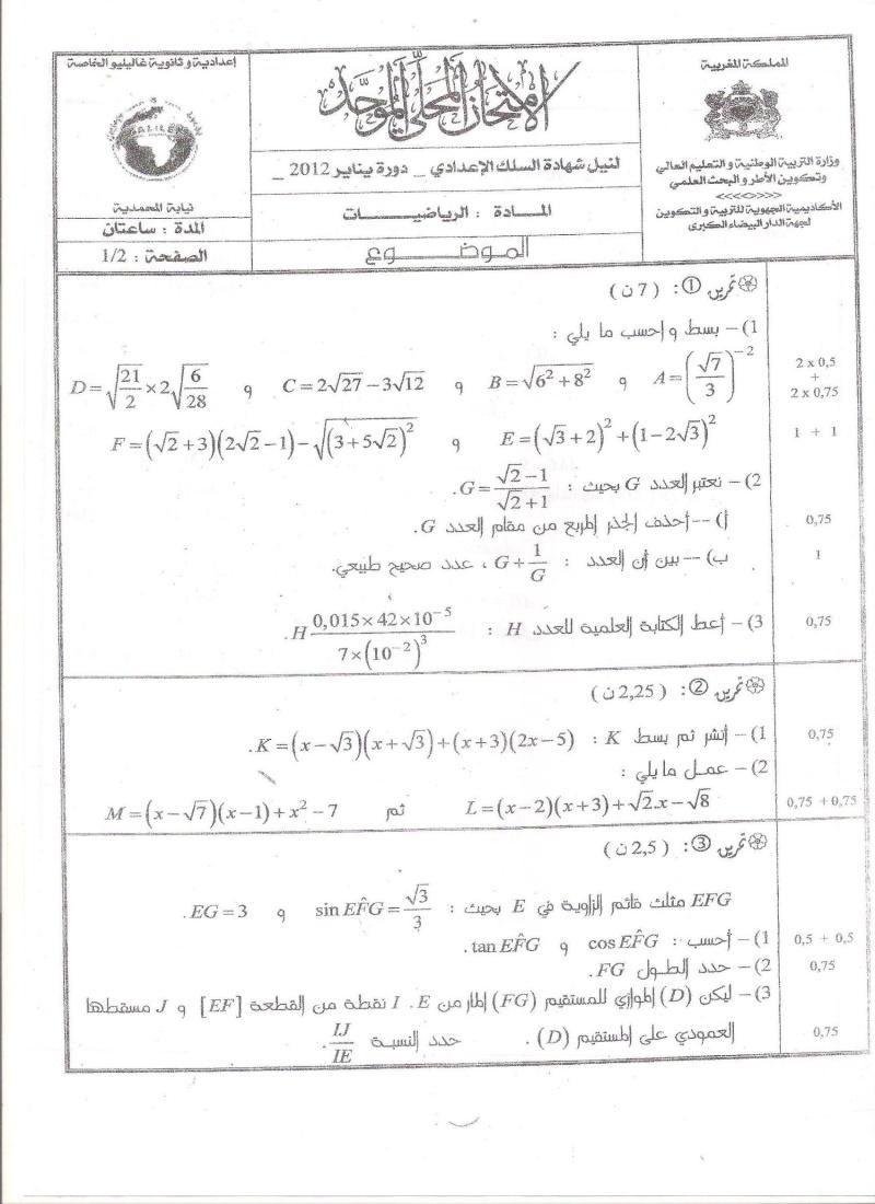 امتحان موحد محلي *غاليليو بالمحمدية* Photo_10