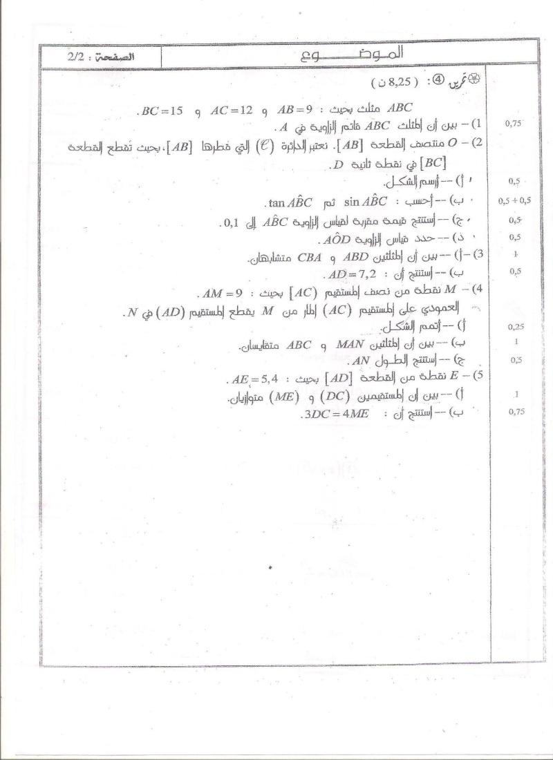امتحان موحد محلي *غاليليو بالمحمدية* Photo_11