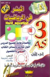 الكتاب المدرسي ومجموعة من الكتب الخارجية في الرياضيات للسنة الثالثة ثانوي (لجميع الشعب) Screen32