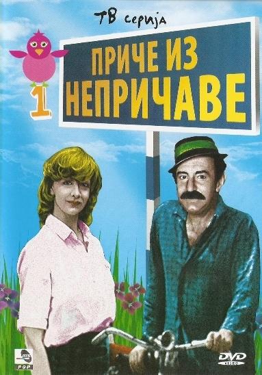 Priče iz Nepričave (1983) P_r_i_10