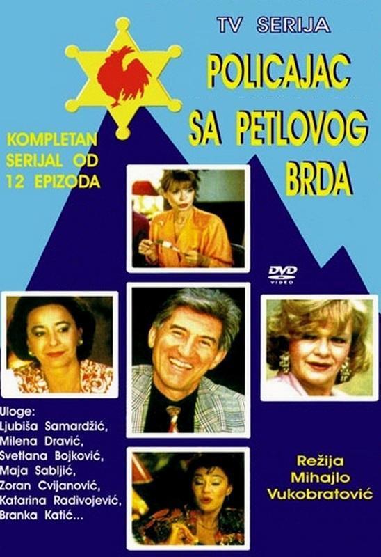 Policajac Sa Petlovog Brda (1992) Polica10
