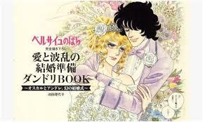 Le retour de Lady Oscar et André en Artbook !! Sans-t11