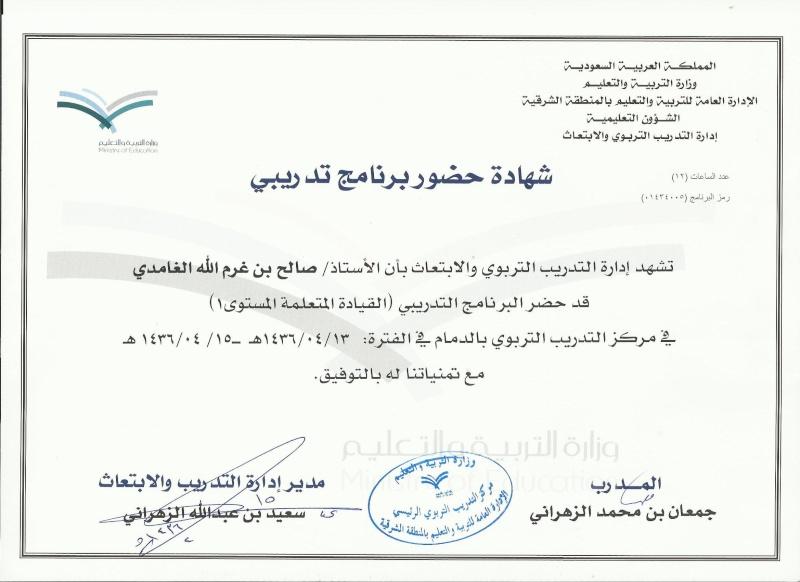 منتدى المدرب / صالح غرم الله  الغامدي - صالح الغامدي Oia_oo11