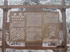 La Chine sac au dos (7) : Une des Montagnes Bouddhistes. Le  Mont Emeishan: ascension en janvier 2008 Golden10