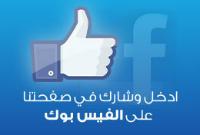 صفحتنا الرسمية على الفيس بوك