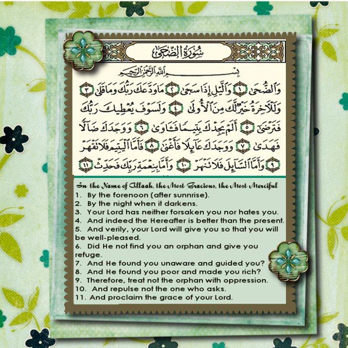 Surat-al-Duhaa Fiduha11