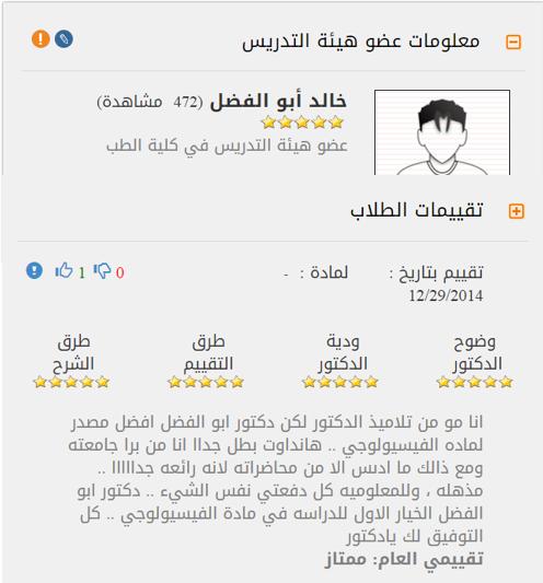 منتدى دكتور خالد أبو الفضل الطبى Iaao_o10