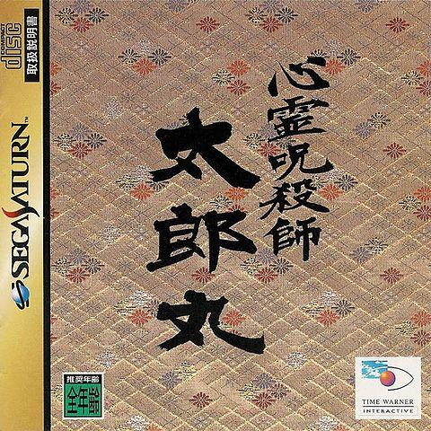 Shinrei Jusatsushi Taromaru 480px-10