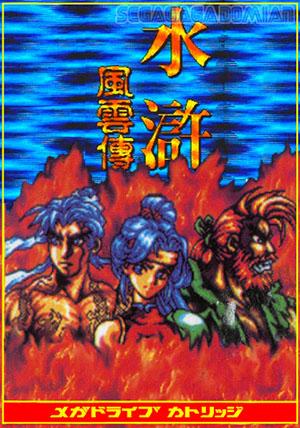 Shui Hu Feng Yun Zhuan / Water Margin [megadrive] Cover10