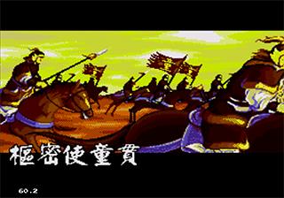 Shui Hu Feng Yun Zhuan / Water Margin [megadrive] Histoi10