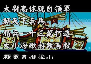Shui Hu Feng Yun Zhuan / Water Margin [megadrive] Histoi11