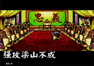 Shui Hu Feng Yun Zhuan / Water Margin [megadrive] Histoi12