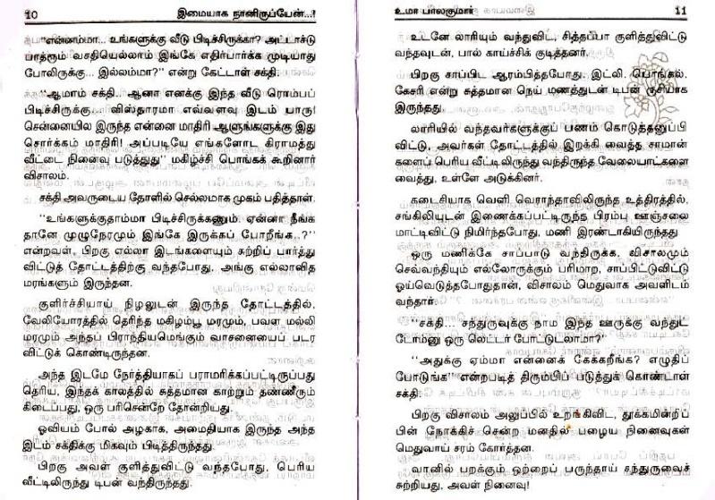 Uma Balakumar novels tagged posts