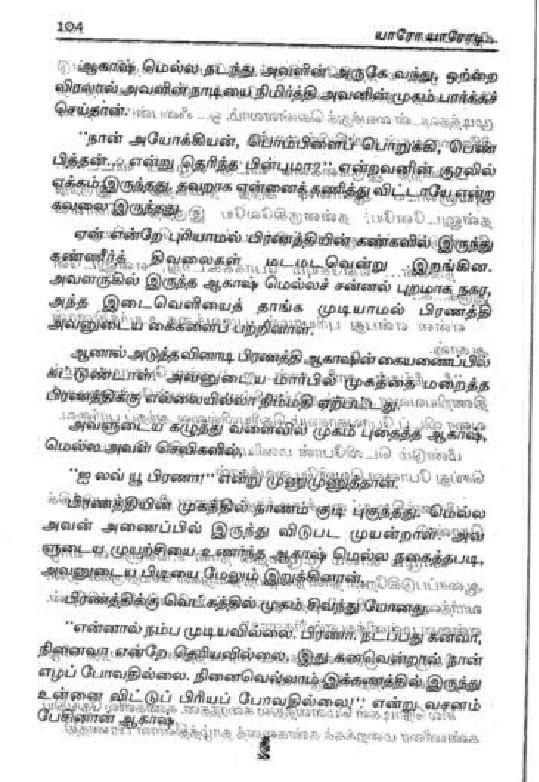 Tamil ebooks online