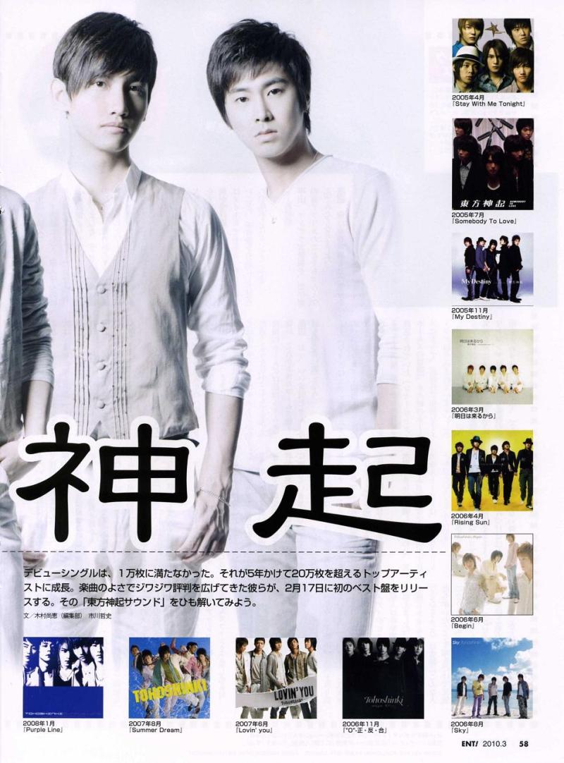 Nikkei Entertainment 10020311