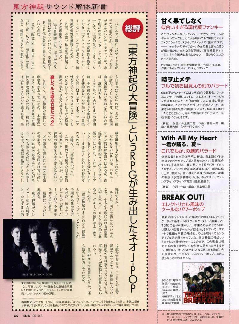 Nikkei Entertainment 10020317