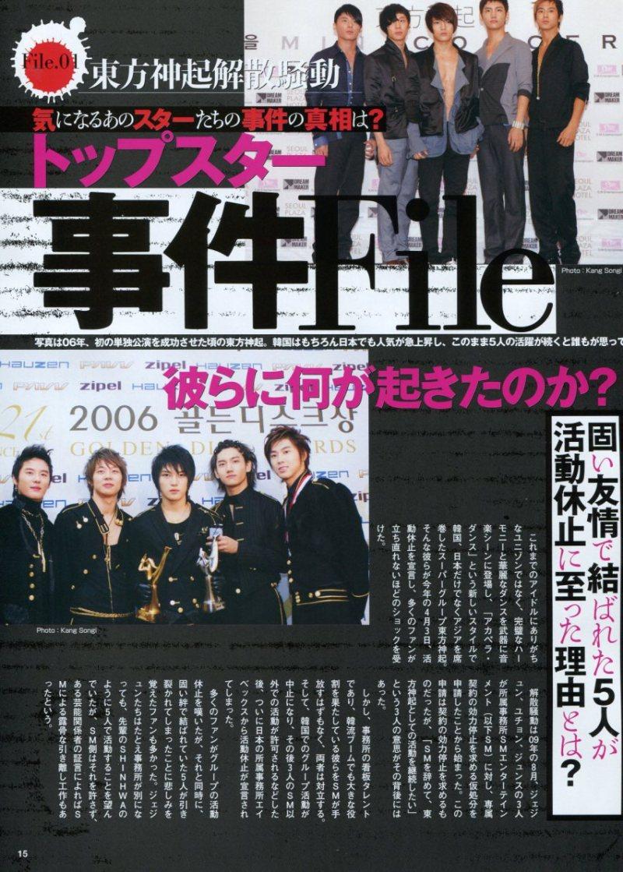 GOSSIPS Magazine 15o6lv10