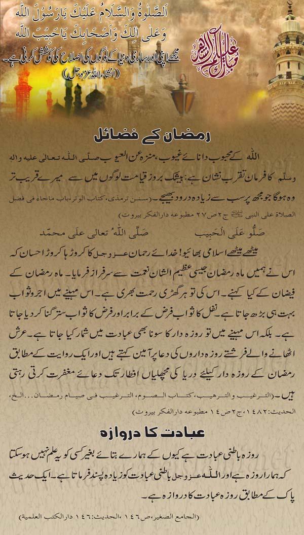 Ramzaan ky Fazail 810