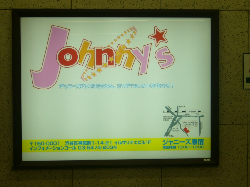 JOHNNY'S FAMILY CLUB/ OFFICIAL SHOPS 6a00d410