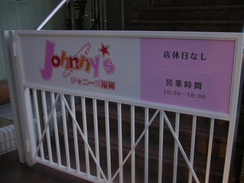 JOHNNY'S FAMILY CLUB/ OFFICIAL SHOPS 6a00d424