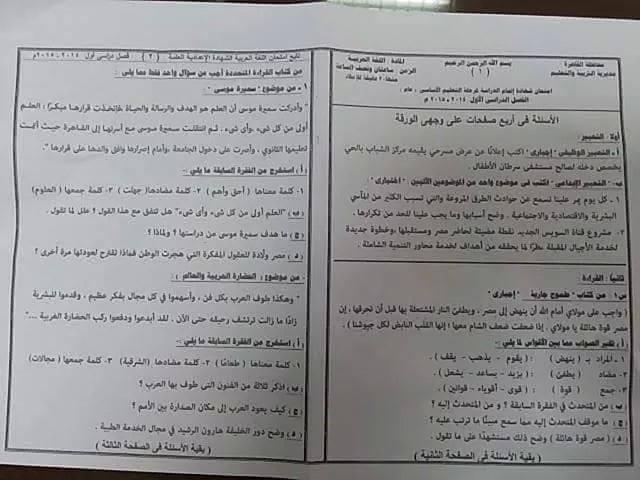 امتحان الشهادة الإعدادية نصف العام-2015 لغة عربية محافظة القاهرة 10444610
