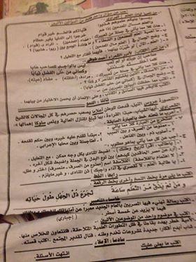 حصرى امتحان الصف الثالث الإعدادى الدقهلية- نصف العام فىاللغة العربية للثالث الإعدادى2015 10570410
