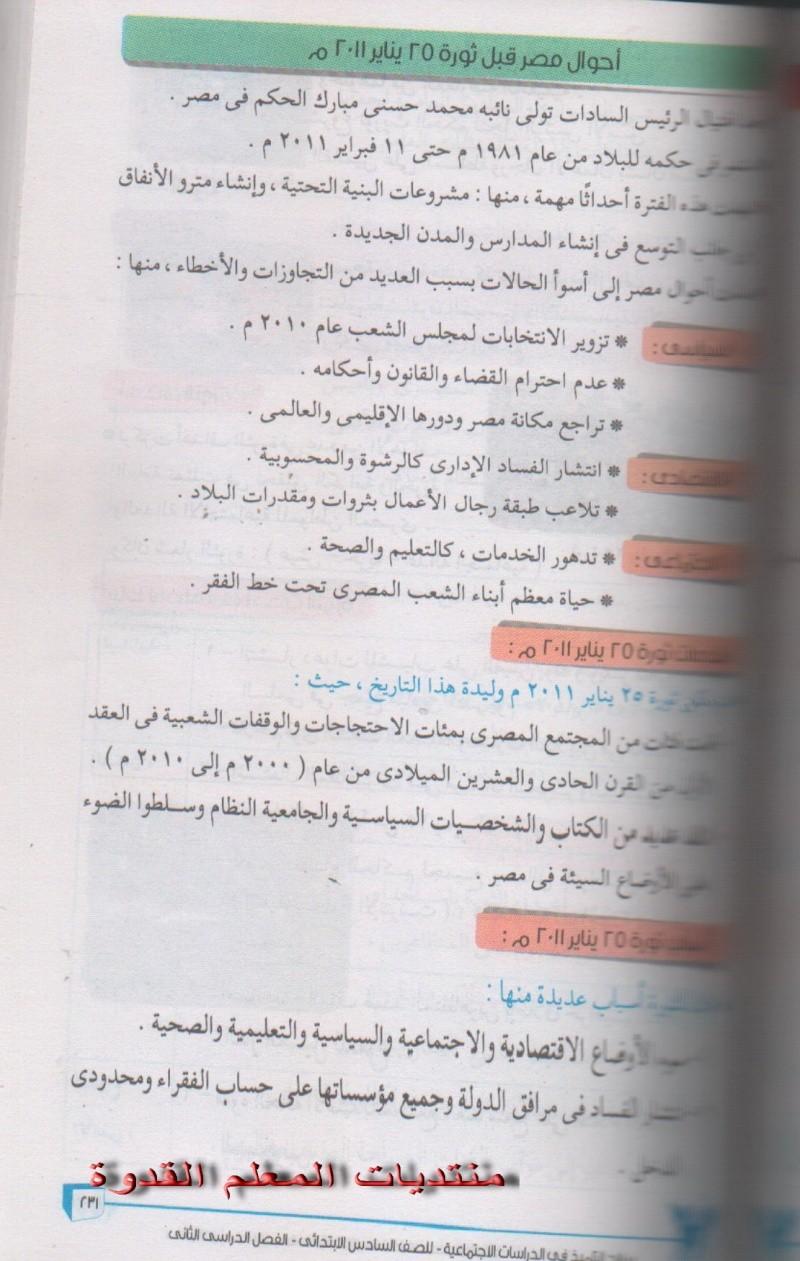 حصريا - ثورة 30 يونيه المقررة على درسات السادس الإبتدائى ترم ثانى2015 فقط 112