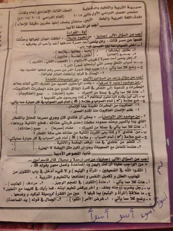 حصرى امتحان الصف الثالث الإعدادى الدقهلية- نصف العام فىاللغة العربية للثالث الإعدادى2015 15515_10