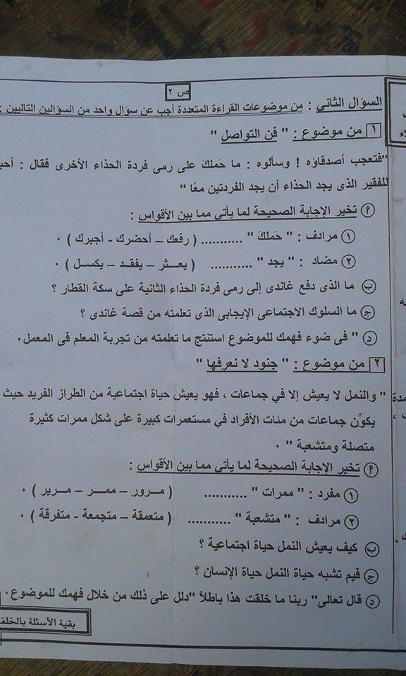 امتحان الشهادة الإعدادية نصف العام-2015 لغة عربية محافظةبور سعيد 210
