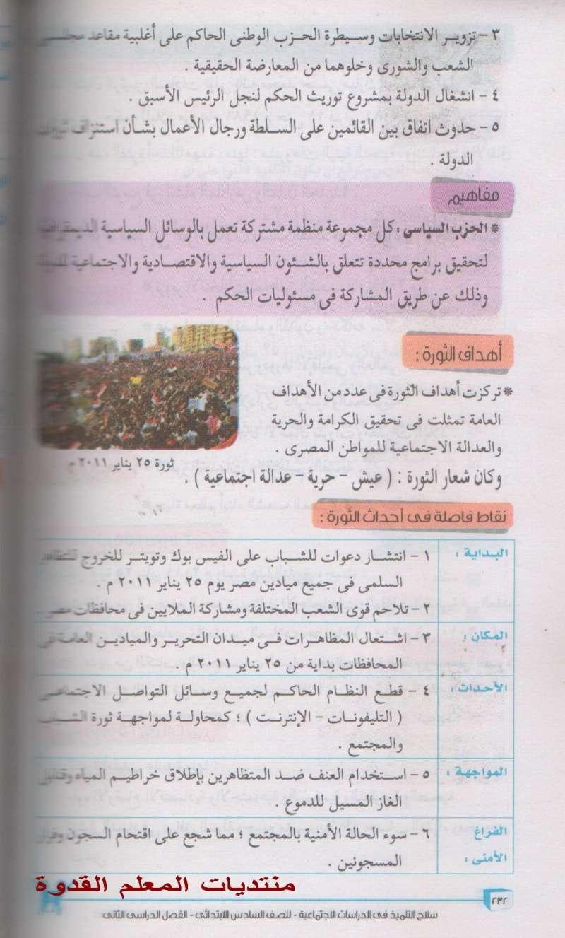حصريا - ثورة 30 يونيه المقررة على درسات السادس الإبتدائى ترم ثانى2015 فقط 212