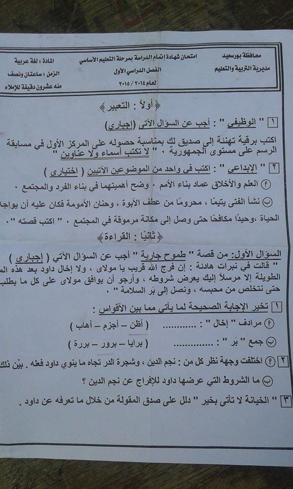 امتحان الشهادة الإعدادية نصف العام-2015 لغة عربية محافظةبور سعيد 310
