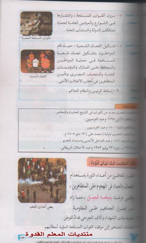 حصريا - ثورة 30 يونيه المقررة على درسات السادس الإبتدائى ترم ثانى2015 فقط 312