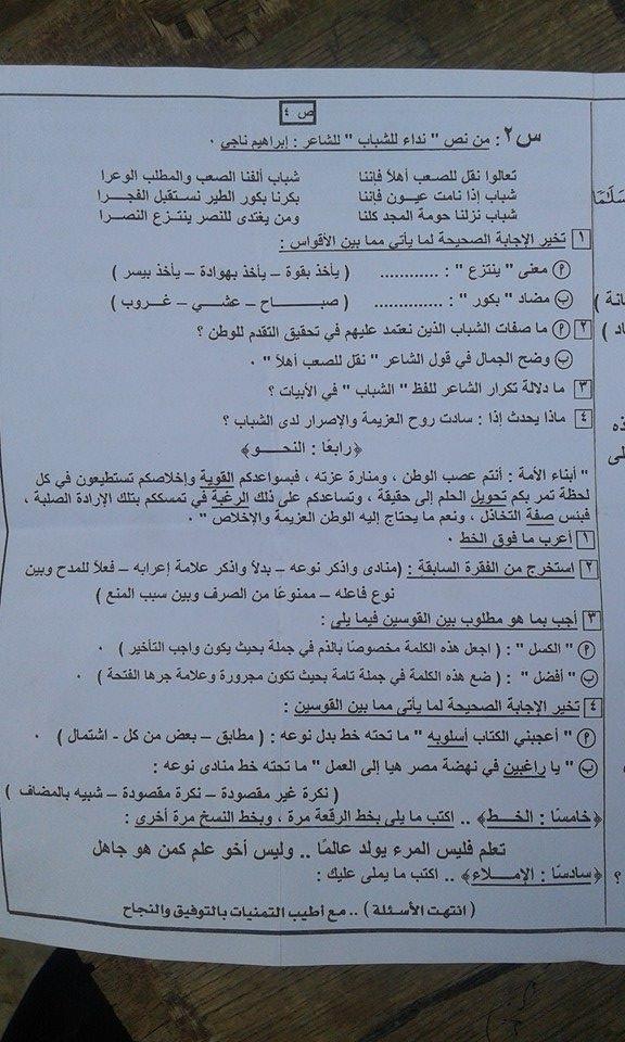 امتحان الشهادة الإعدادية نصف العام-2015 لغة عربية محافظةبور سعيد 410