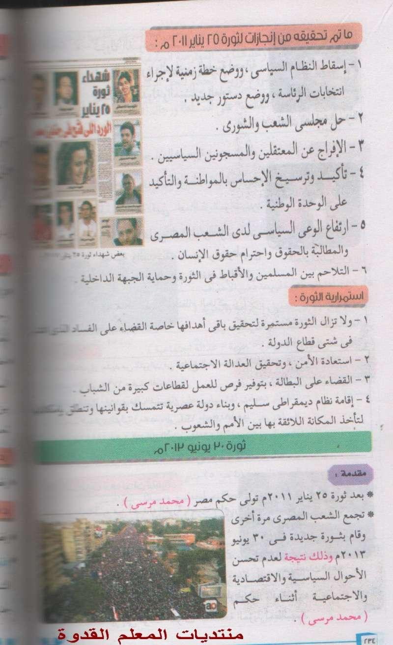 حصريا - ثورة 30 يونيه المقررة على درسات السادس الإبتدائى ترم ثانى2015 فقط 411