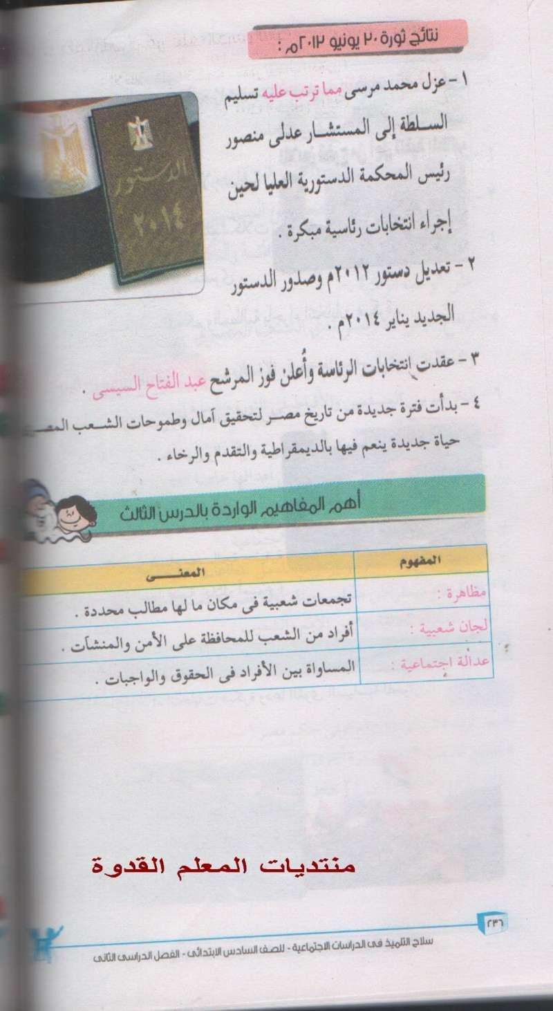 حصريا - ثورة 30 يونيه المقررة على درسات السادس الإبتدائى ترم ثانى2015 فقط 610