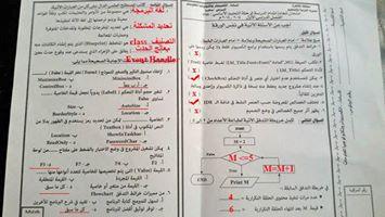 نموذج إمتحان الحاسب الألى الثالث الإعدادى القاهرة ترم أول2015 بالإجابة Doau_o10