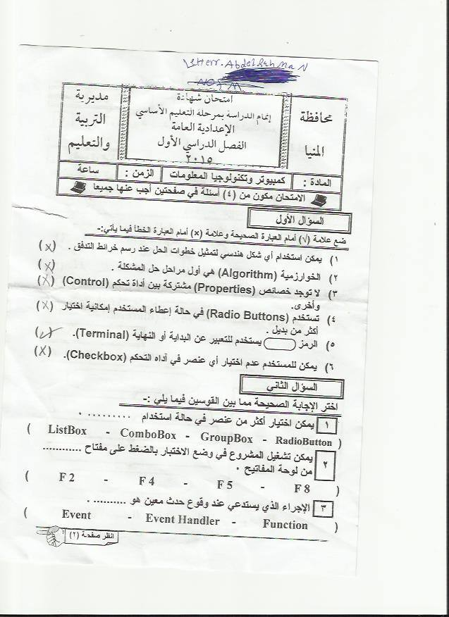 حصرى امتحان الصف الثالث الإعدادى محافظة المنيا كمبيوتر- نصف العام الصف الثالث الإعدادى2015 Oooa_d10